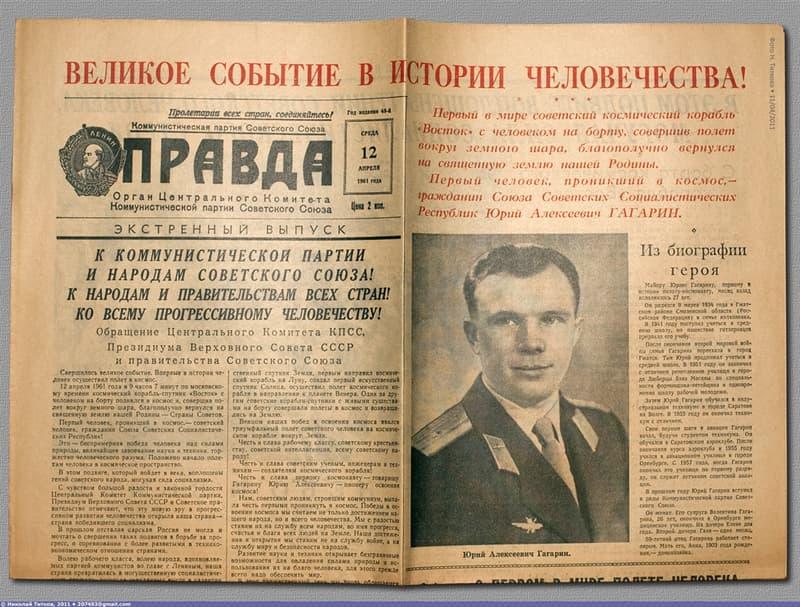 Наука Вопрос: Сколько дней первый космонавт Юрий Гагарин носил воинское звание капитан?