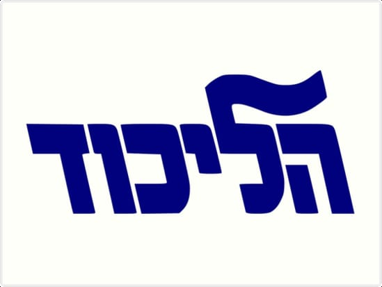 "Society Trivia Question: Likud, the political party of Israel's Prime Minister Benjamin Netanyahu, has been a strong political force for many years. What does ""Likud"" mean?"