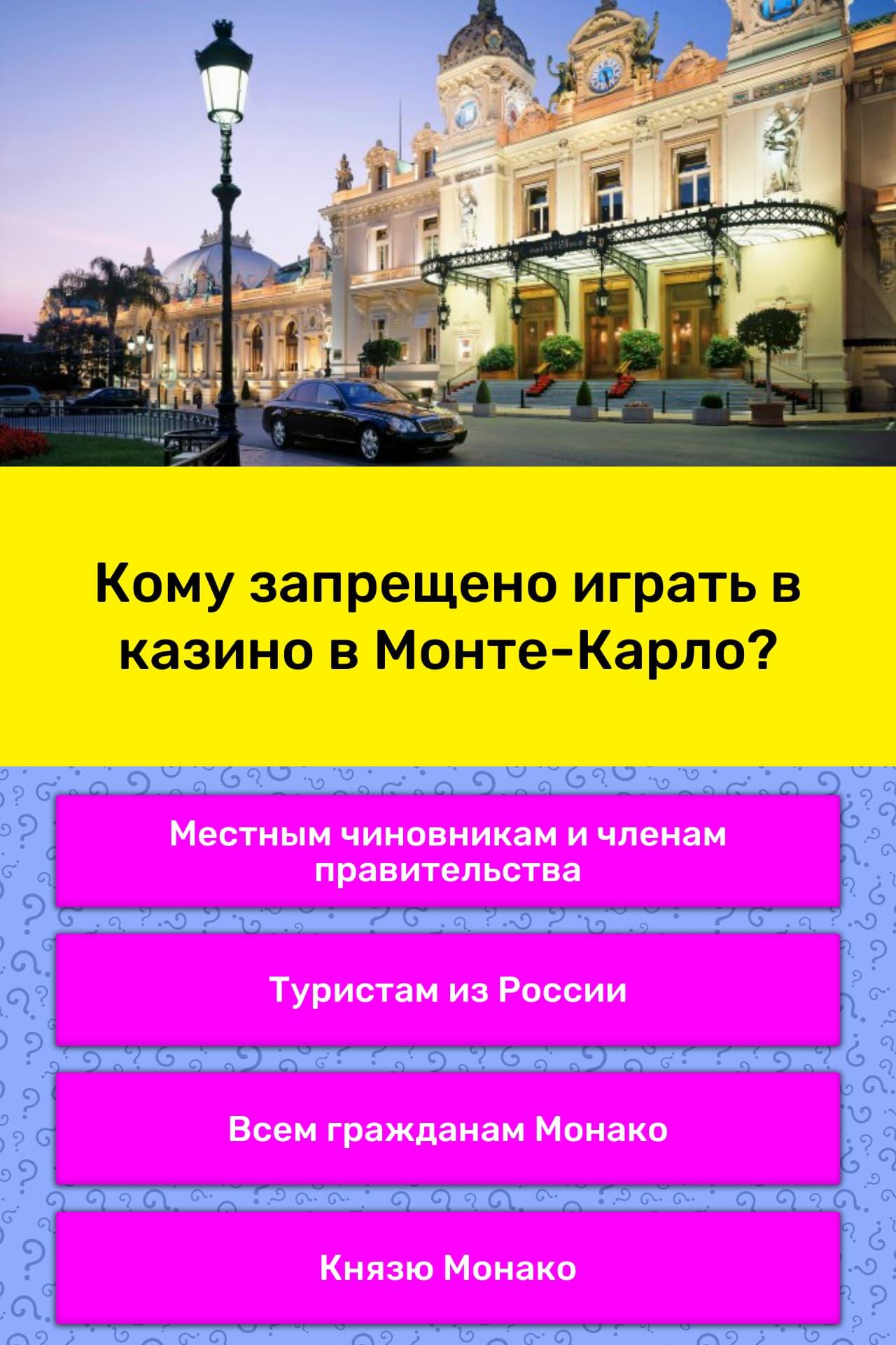 Кому запрещено посещать казино казино в казахстане капчагай