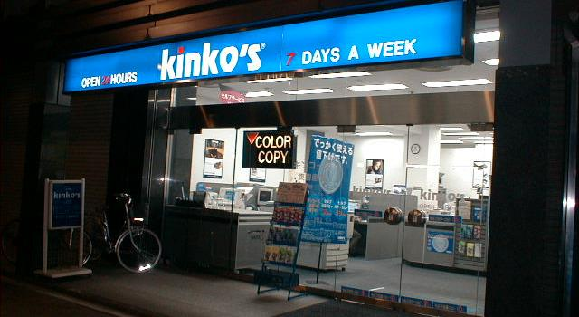 History Trivia Question: Who started Kinko's (now part of FedEx Office) in 1970?
