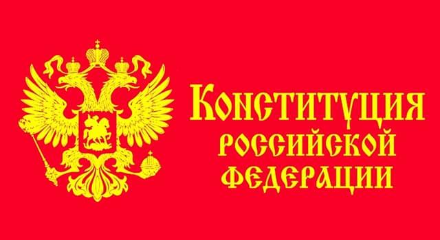 История Вопрос: Когда вступила в силу Конституция Российской Федерации?